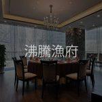 干鍋・火鍋二刀流の新橋本場四川料理店:沸騰漁府