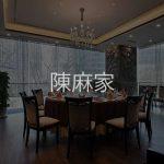 シンプルで美味しい麻婆豆腐・担々麺専門店:陳麻家