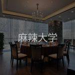 上野の優雅な高級四川料理:麻辣大学