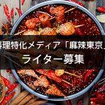 記事寄稿募集中♪四川料理好きなライターさんお待ちしてます!