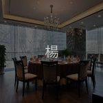 あの汁なし担々麺の有名店:中国家庭料理 楊