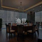 あの東莞で有名な四川料理店が日本進出し浅草蔵前に一号店を構える:漁見
