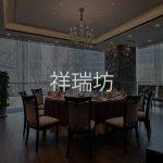 浅草蔵前の東北料理・四川料理二刀流:祥瑞坊